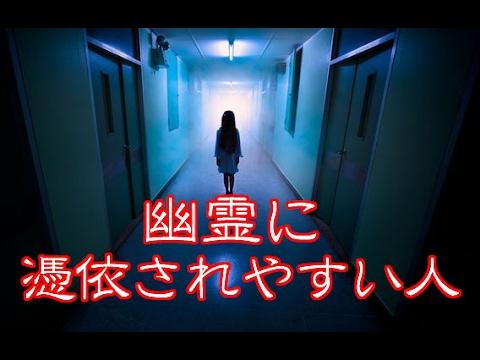 【オカルト】 幽霊に憑依されやすい人の共通点