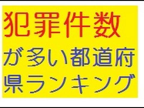 1位はどこ? 犯罪件数が多い都道府県ランキング