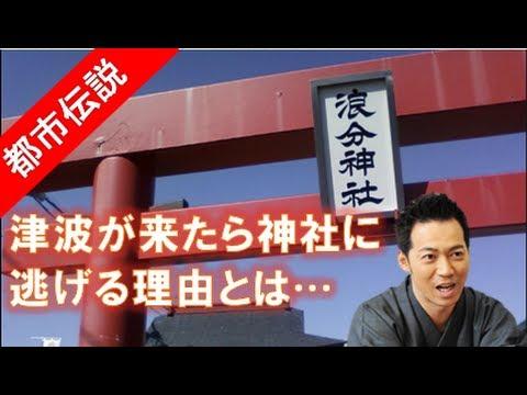 東日本大震災でも証明された【都市伝説】津波が来たら神社に逃げる理由とは…地名の意味、古くからの言い伝え…