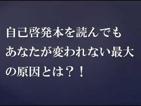 【日本人の1%だけ知っている】自己啓発本を読んでもあなたが変われない最大の原因とは?!