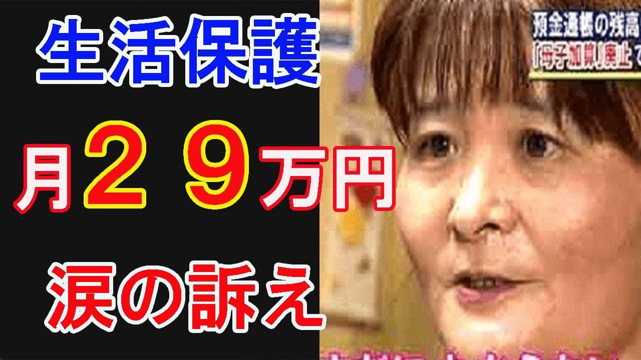 衝撃】生活保護を月29万円支給されて文句を言う母親に批判殺到!