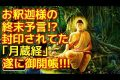 【人類滅亡】未来を予知した釈迦の予言がヤバすぎる!恐ろしさに釈迦自ら封印!?「月蔵経」に記された世界の終わり釈迦の予言が凄い!!