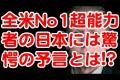 【予言・未来】米軍No.1超能力が予言する日本に忍び寄る驚愕の危機とは?