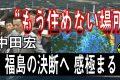 """中田宏""""福島はもう住めない場所""""だと決断するべきだ"""