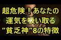 """【永久保存版】超危険!あなたの運気を吸い取る""""貧乏神""""8つの特徴"""