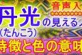 【 スピリチュアル 】 丹光(たんこう)の見える人の特徴と色の意味 チャクラ 第三の目 《 チャンネルスピリチュアル 》