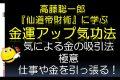 12気による金の吸引法 極意 仕事や金を引っ張る!高藤聡一郎『仙道帝財術』に学ぶ金運アップ気功法