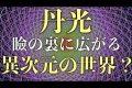 【スピリチュアル】丹光が見える人の特徴と色の意味とは?