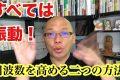 【波動】周波数を変えればあらゆる問題が解決する、その二つの方法!