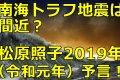 南海トラフ地震は間近?松原照子2019年予言一覧!(予言、2019年、令和)【衝撃の真実 !】