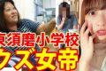 【神戸市東須磨小学校】激辛カレーい〇め女帝主犯「長谷川雅代」先生の暴行がヤバすぎる!加害者懲戒免職いや逮捕せよ!