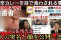 先生いじめ暴力犯人特定される 東須磨小学校 教師いじめ暴力 激辛カレー事件