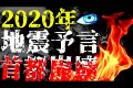 2020年予言 地震予言!超能力捜査官はすでに予言していた!