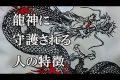 龍神がそばにいるサインと龍神に好まれる人の特徴【チャンネルダイス】音声付き