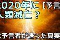 【予言】2020年に人類滅亡?大予言者が語った真実!【衝撃の真実 !】