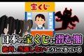 【誰も知らない】日本の宝くじに潜む闇 絶対に当選しないように出来てる?