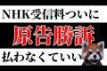 【NHK敗訴】NHK映らないテレビ、受信契約の義務なし【イラネッチケー】