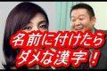 【注意】実は名付けに使わない方がいい漢字 この漢字が入っていたら【知らないほうがよかった】