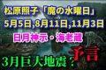 【地震予言】3月に巨大地震⁉ 5月5日、8月11日、11月3日が危ない!? 「松原照子の魔の水曜日」と日月神事と海老蔵が完全一致!