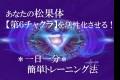 松果体【第3の目】を活性化させる!残像トレーニング.1 (第6チャクラchakra)
